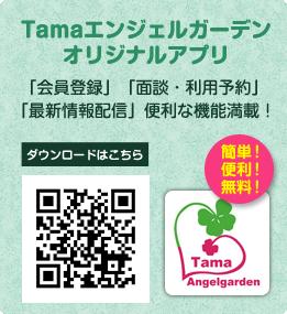 Tamaエンジェルガーデン オリジナルアプリ「会員登録」「面談・利用予約」 「最新情報配信」便利な機能満載!
