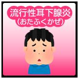 流行性耳下腺炎(おたふくかぜ)