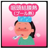 咽頭結膜熱(プール熱)