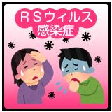 RSウィルス感染症