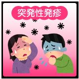 突発性発疹