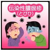 伝染性膿痂疹(とびひ)